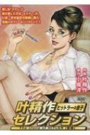 叶精作セレクション 「ヒットラーの息子」 The clone of HITLER (聖戦)SPコミックス SPポケットワイド