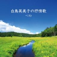 BEST SELECT LIBRARY 決定版::白鳥英美子の抒情歌 ベスト