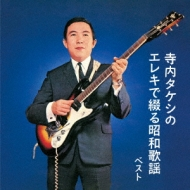 BEST SELECT LIBRARY 決定版::寺内タケシのエレキで綴る昭和歌謡 ベスト