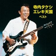 BEST SELECT LIBRARY 決定版::寺内タケシ エレキ天国 ベスト