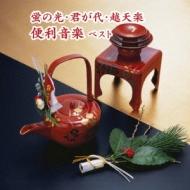 BEST SELECT LIBRARY 決定版::蛍の光・君が代・越天楽 便利音楽 ベスト