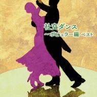 社交ダンス 〜ポピュラー編 ベスト キング ベスト セレクト ライブラリー2017
