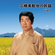 BEST SELECT LIBRARY 決定版::三橋美智也の民謡 ベスト