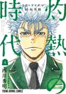 3月のライオン昭和異聞 灼熱の時代 4 ヤングアニマルコミックス