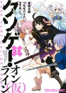 クソゲー・オンライン(仮)1 ヤングアニマルコミックス