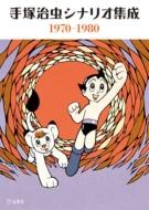 手塚治虫シナリオ集成 1970‐1980 立東舎文庫