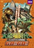 大恐竜時代へGO!!GO!! アンキロサウルスは武装戦車