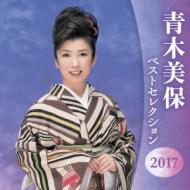 青木美保 ベストセレクション2017
