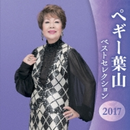 Peggy Hayama Best Selection 2017