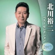 北川裕二 ベストセレクション2017
