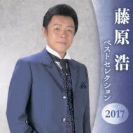 藤原浩 ベストセレクション2017
