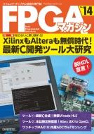 FPGAマガジン No.14  XilinxもAlteraも無償時代!最新C開発ツール大研究