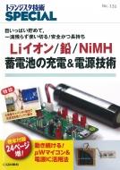 Liイオン / 鉛 / NiMH蓄電池の充電 & 電源技術 (TRSP No.135)トランジスタ技術SPECIAL