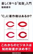 楽しく学べる「知財」入門 講談社現代新書