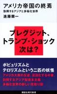 アメリカ帝国の終焉勃興するアジアと多極化世界 講談社現代新書