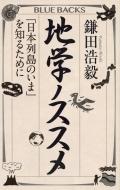 地学ノススメ「日本列島のいま」を知るために ブルーバックス