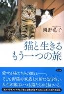 猫と生きるもう一つの旅