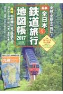 全日本鉄道旅行地図帳2017年版 小学館GREENMook