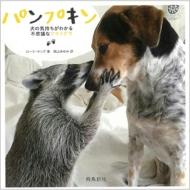 パンプキン 犬の気持ちがわかる不思議なアライグマ