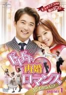 ドキドキ再婚ロマンス 〜子どもが5人!?〜DVD-SET1