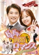 ドキドキ再婚ロマンス 〜子どもが5人!?〜DVD-SET5
