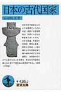 日本の古代国家 岩波文庫