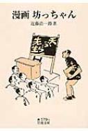 漫画坊っちゃん 岩波文庫