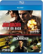 ジャック・リーチャー NEVER GO BACK シリーズセット ブルーレイ(2枚組)