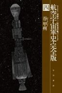 航空宇宙軍史・完全版 戒厳令/仮装巡洋艦バシリスク 4 エリヌス ハヤカワ文庫JA