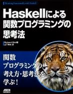 Haskellによる関数プログラミングの思考法
