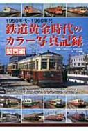 1950年代〜1960年代 鉄道黄金時代のカラー写真記録 関西編