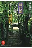 時代別・京都を歩く 歴史を彩った24人の群像 ヤマケイ文庫