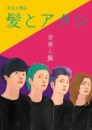 美容文藝誌 髪とアタシ 第5刊 音楽と髪
