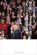 アメリカで感じる静かな「パープル革命」の進行とトランプ大統領誕生の理由
