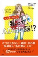 マンガでわかる私って、ADHD脳!? 仕事 & 生活の「困った!」がなくなる