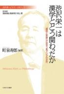 見城悌治/渋沢栄一は漢学とどう関わったか 「論語と算盤」が出会う東アジアの近代 渋沢栄一と「フィランソロピー」