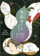 大人のぬり絵 枕絵めくり THE ART OF SHUNGA