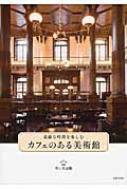 素敵な時間を楽しむ カフェのある美術館