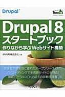 Drupal 8スタートブック -作りながら学ぶWebサイト構築 Think IT Books