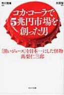コカ・コーラで5兆円市場を創った男 「黒いジュース」を日本一にした怪物 〓梨仁三郎