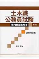 土木職公務員試験専門問題と解答 必修科目編 第3版
