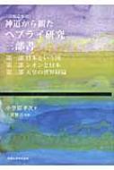 神道から観たヘブライ研究三部書 言霊学事始