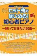 やさしいピアノ・ソロ ヒット曲ではじめる!初心者ピアノ -弾いておきたい50曲-