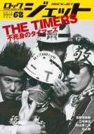 ROCK JET Vol.68 シンコーミュージックムック