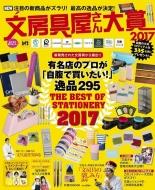 文房具屋さん大賞2017 扶桑社ムック