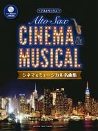 アルトサックス シネマ & ミュージカル名曲集(ピアノ伴奏CD & 伴奏譜付)