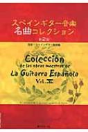 スペインギター音楽名曲コレクション 第2集