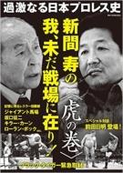 過激なる日本プロレス史 DIA COLLECTION