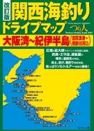 関西海釣りドライブマップ 大阪湾〜紀伊半島
