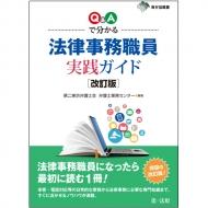 Q&Aで分かる法律事務職員実践ガイド 東弁協叢書